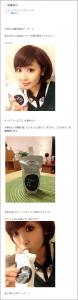 豊田愛魅オフィシャルサイト