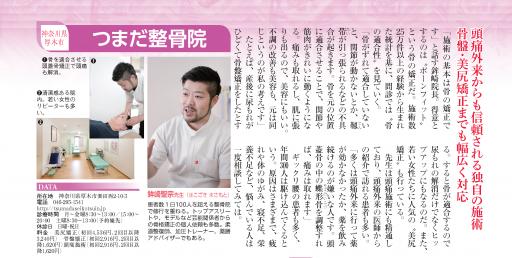 鉾崎院長のインタビュー記事