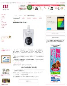 WEBサイト「朝日マリオンコム」プレゼント